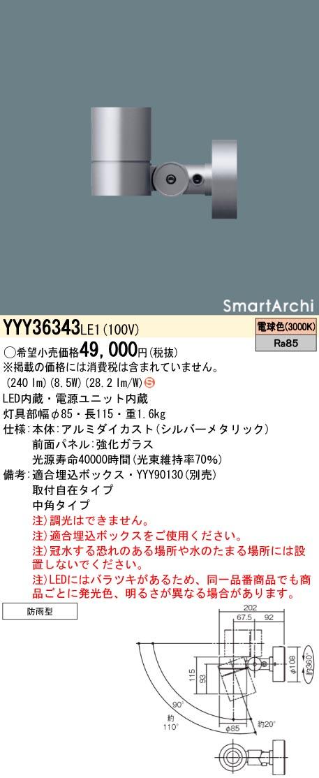 パナソニック Panasonic 施設照明SmartArchi LEDスポットライト LED300lmタイプ電球色 埋込式(埋込ボックス取付専用) 中角 非調光YYY36343LE1