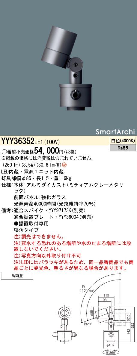 パナソニック Panasonic 施設照明SmartArchi LEDスポットライト LED300lmタイプ白色 据置取付型 狭角 非調光YYY36352LE1
