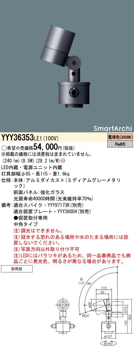 パナソニック Panasonic 施設照明SmartArchi LEDスポットライト LED300lmタイプ電球色 据置取付型 中角 非調光YYY36353LE1