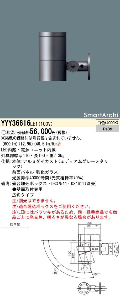 パナソニック Panasonic 施設照明SmartArchi LEDスポットライト LED700lmタイプ白色 壁埋込型(埋込ボックス取付) 広角 非調光YYY36616LE1