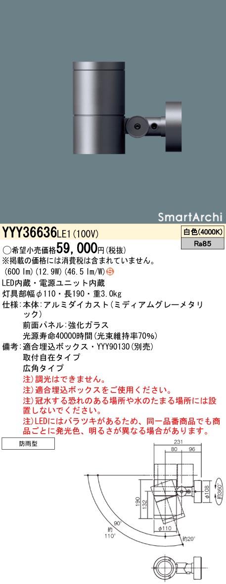 パナソニック Panasonic 施設照明SmartArchi LEDスポットライト LED700lmタイプ白色 埋込式(埋込ボックス取付専用) 広角 非調光YYY36636LE1