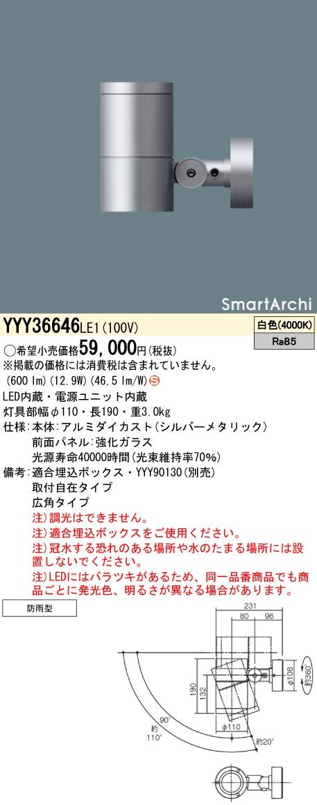 パナソニック Panasonic 施設照明SmartArchi LEDスポットライト LED700lmタイプ白色 埋込式(埋込ボックス取付専用) 広角 非調光YYY36646LE1