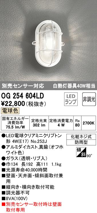 OG254604LDエクステリア LEDポーチライト非調光 電球色 白熱灯40W相当オーデリック 照明器具 おしゃれ インテリア照明 屋外用
