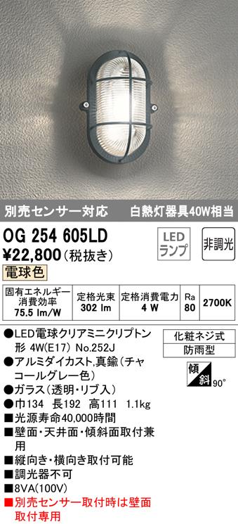 OG254605LDエクステリア LEDポーチライト非調光 電球色 白熱灯40W相当オーデリック 照明器具 おしゃれ インテリア照明 屋外用