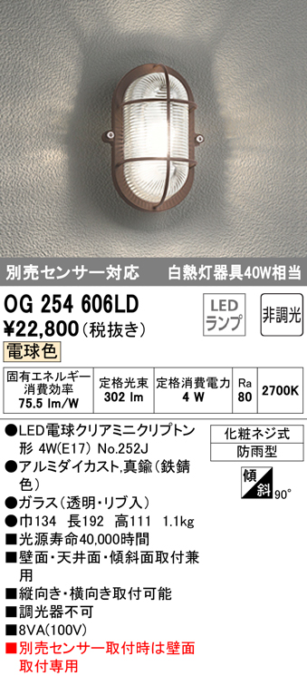 オーデリック 照明器具エクステリア LEDポーチライト電球色 非調光 白熱灯40W相当OG254606LD
