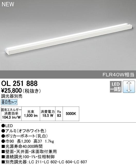 オーデリック 照明器具LED間接照明 片側拡散シームレスタイプ調光 1200mm 昼白色OL251888