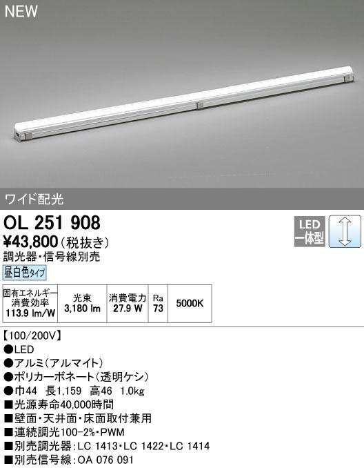 オーデリック 照明器具LED間接照明 配光制御タイプ調光 ワイド配光 1159mm 昼白色OL251908