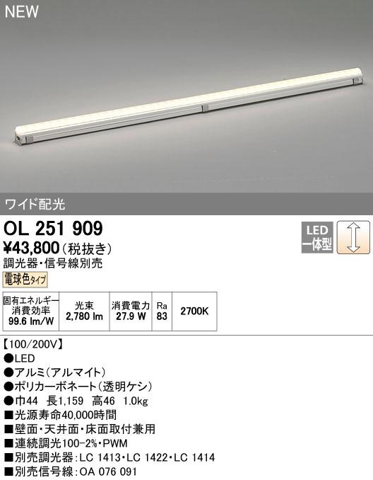 オーデリック 照明器具LED間接照明 配光制御タイプ調光 ワイド配光 1159mm 電球色OL251909