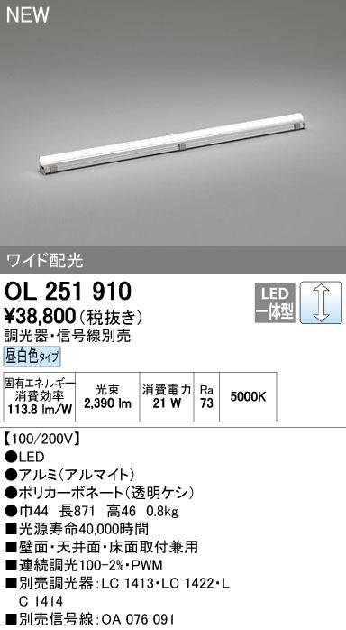 オーデリック 照明器具LED間接照明 配光制御タイプ調光 ワイド配光 871mm 昼白色OL251910
