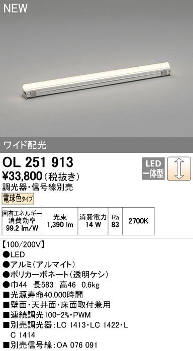 オーデリック 照明器具LED間接照明 配光制御タイプ調光 ワイド配光 583mm 電球色OL251913
