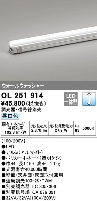 オーデリック 照明器具LED間接照明 配光制御タイプ調光 ウォールウォッシャー 1159mm 昼白色OL251914
