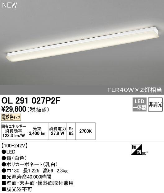 オーデリック 照明器具LED ARCHI MODULE SOLID LINE [ソリッドライン 幅広タイプ]電球色 FLR40W×2灯相当 非調光OL291027P2F