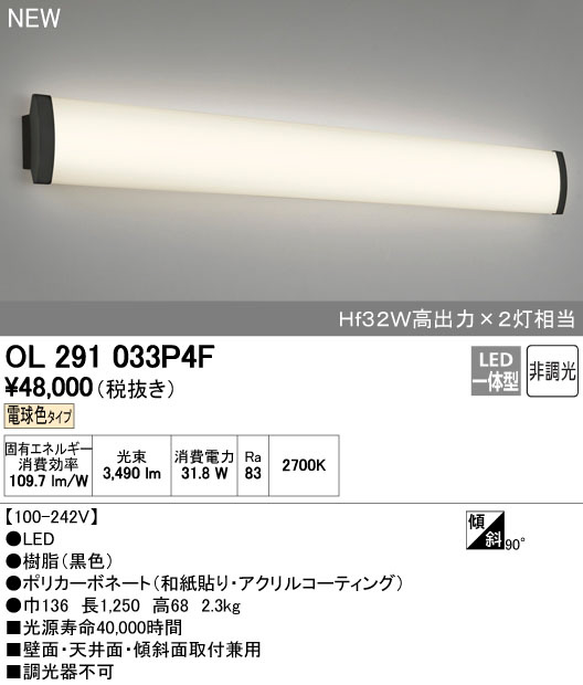 オーデリック 照明器具LEDブラケットライト 電球色 Hf32W高出力×2灯相当 非調光OL291033P4F