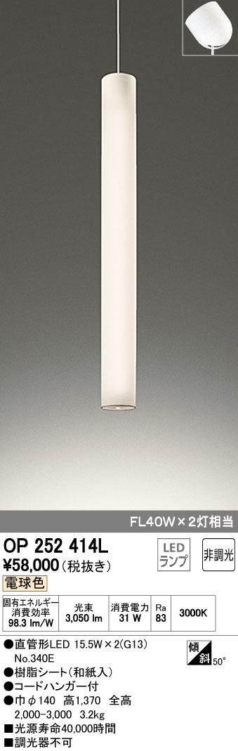 オーデリック 照明器具吹抜け照明 LED和風ペンダントライト電球色 FL40W×2灯相当 非調光OP252414L