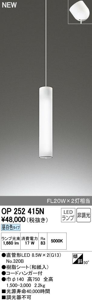 オーデリック 照明器具吹抜け照明 LED和風ペンダントライト昼白色 FL20W×2灯相当 非調光OP252415N