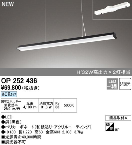 オーデリック 照明器具吹抜け照明 LED和風ペンダントライト昼白色 Hf32W高出力×2灯相当 非調光OP252436