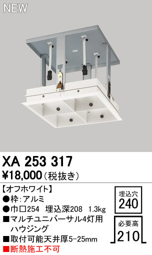 XA253317LEDマルチユニバーサル PLUGGEDシリーズ ハウジング 4灯用オーデリック 照明器具部材