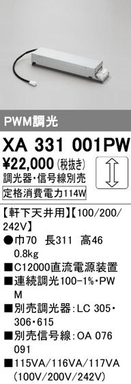 オーデリック 照明部材LEDダウンライト用 直流電源装置 C12000 軒下天井用 PWM調光XA331001PW