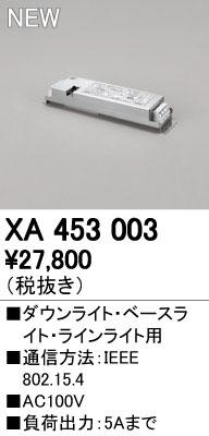 オーデリック 照明部材ワイヤレスコントロールシステム通信ユニット ON-OFF点灯タイプXA453003