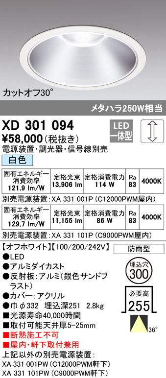 オーデリック 照明器具LEDハイパワーベースダウンライト 防雨形本体 白色 35° COBタイプ C12000/C9000XD301094