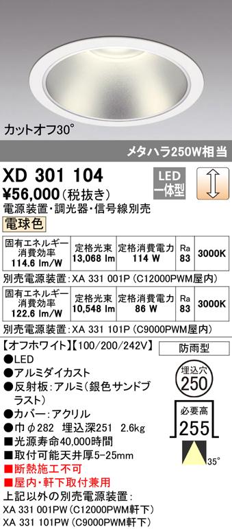 オーデリック 照明器具LEDハイパワーベースダウンライト 防雨形本体 電球色 35° COBタイプ C12000/C9000XD301104