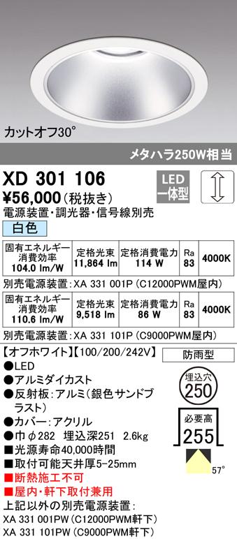 オーデリック 照明器具LEDハイパワーベースダウンライト 防雨形本体 白色 57° COBタイプ C12000/C9000XD301106