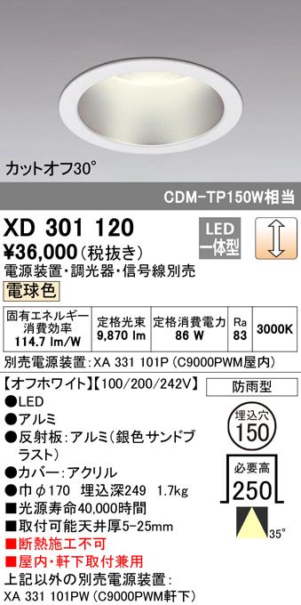 オーデリック 照明器具LEDハイパワーベースダウンライト 防雨形本体 電球色 35° COBタイプC9000 CDM-TP150WクラスXD301120