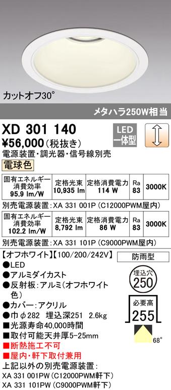 オーデリック 照明器具LEDハイパワーベースダウンライト 防雨形本体 電球色 68° COBタイプ C12000/C9000XD301140