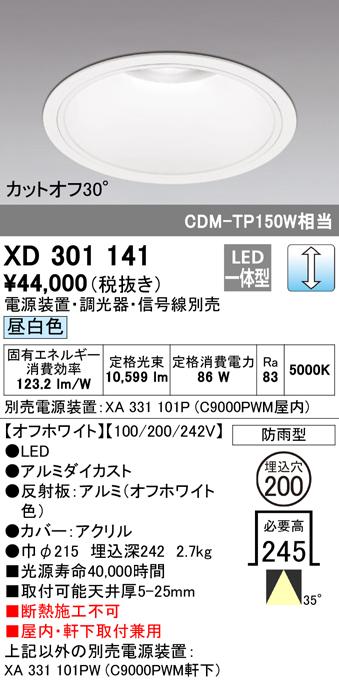オーデリック 照明器具LEDハイパワーベースダウンライト 防雨形本体 昼白色 35° COBタイプC9000 CDM-TP150WクラスXD301141
