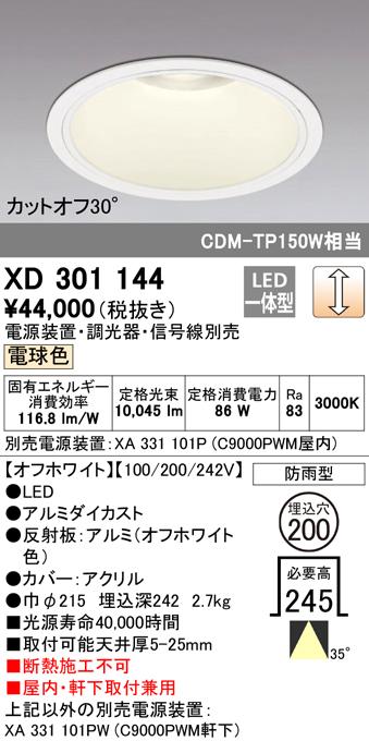 オーデリック 照明器具LEDハイパワーベースダウンライト 防雨形本体 電球色 35° COBタイプC9000 CDM-TP150WクラスXD301144