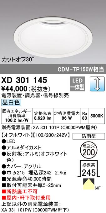 オーデリック 照明器具LEDハイパワーベースダウンライト 防雨形本体 昼白色 60° COBタイプC9000 CDM-TP150WクラスXD301145