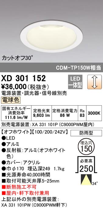 オーデリック 照明器具LEDハイパワーベースダウンライト 防雨形本体 電球色 35° COBタイプC9000 CDM-TP150WクラスXD301152