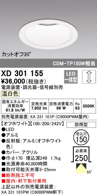 オーデリック 照明器具LEDハイパワーベースダウンライト 防雨形本体 温白色 55° COBタイプC9000 CDM-TP150WクラスXD301155
