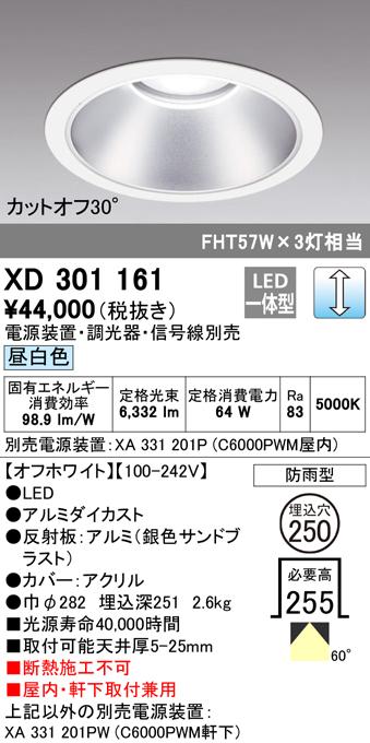 オーデリック 照明器具LEDハイパワーベースダウンライト 防雨形本体 昼白色 60° COBタイプC6000 FHT42W×3灯クラスXD301161