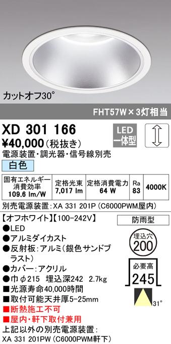 オーデリック 照明器具LEDハイパワーベースダウンライト 防雨形本体 白色 31° COBタイプC6000 FHT42W×3灯クラスXD301166
