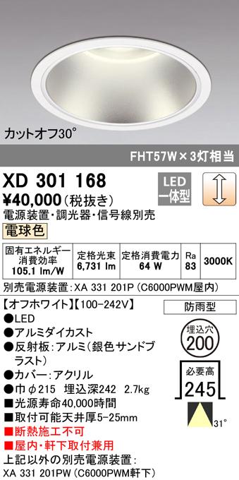 オーデリック 照明器具LEDハイパワーベースダウンライト 防雨形本体 電球色 31° COBタイプC6000 FHT42W×3灯クラスXD301168