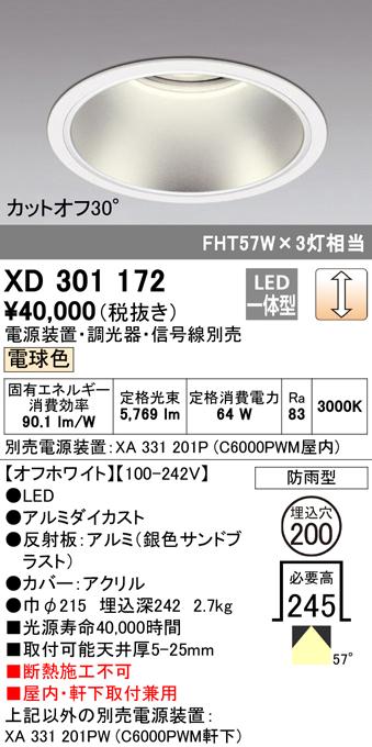オーデリック 照明器具LEDハイパワーベースダウンライト 防雨形本体 電球色 57° COBタイプC6000 FHT42W×3灯クラスXD301172