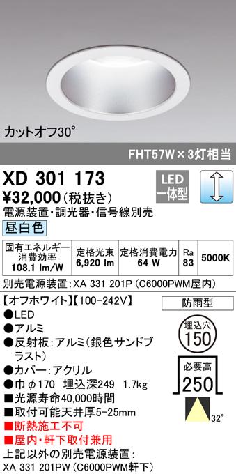 オーデリック 照明器具LEDハイパワーベースダウンライト 防雨形本体 昼白色 31° COBタイプC6000 FHT42W×3灯クラスXD301173