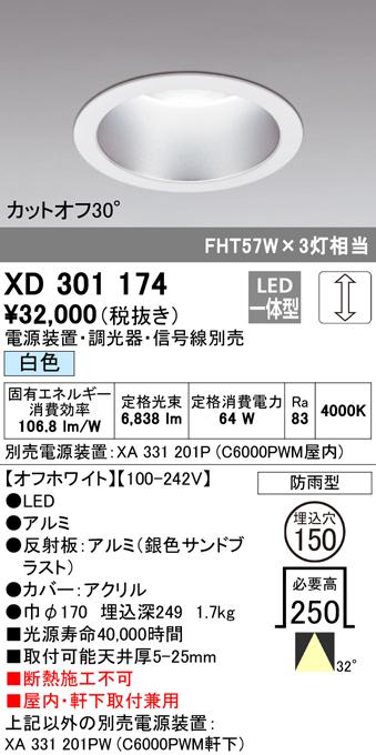 オーデリック 照明器具LEDハイパワーベースダウンライト 防雨形本体 白色 31° COBタイプC6000 FHT42W×3灯クラスXD301174