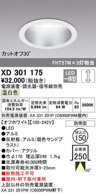 オーデリック 照明器具LEDハイパワーベースダウンライト 防雨形本体 温白色 31° COBタイプC6000 FHT42W×3灯クラスXD301175