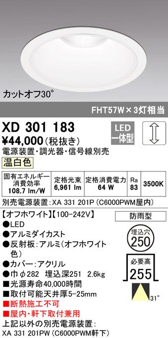 オーデリック 照明器具LEDハイパワーベースダウンライト 防雨形本体 温白色 31° COBタイプC6000 FHT42W×3灯クラスXD301183