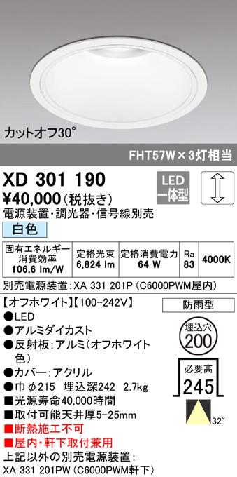 オーデリック 照明器具LEDハイパワーベースダウンライト 防雨形本体 白色 31° COBタイプC6000 FHT42W×3灯クラスXD301190
