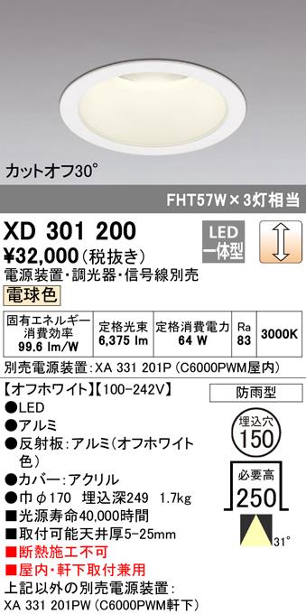 オーデリック 照明器具LEDハイパワーベースダウンライト 防雨形本体 電球色 31° COBタイプC6000 FHT42W×3灯クラスXD301200