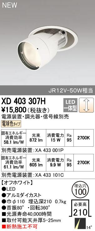 オーデリック 照明器具PLUGGEDシリーズ LEDダウンスポットライト本体 電球色 14°ナロー COBタイプC1000/C700 JR12V-50Wクラス/JDR75Wクラス 高彩色XD403307H