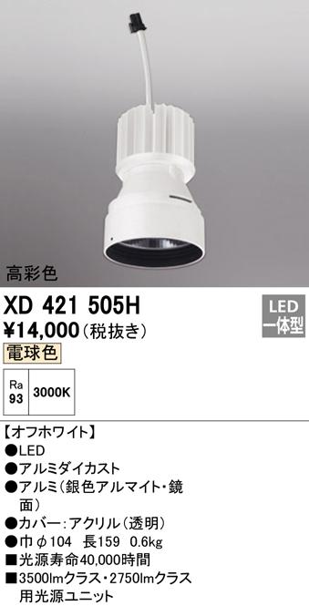 オーデリック 照明部材交換用光源ユニット PLUGGEDシリーズ専用C3500/C2750用 電球色 高彩色XD421505H