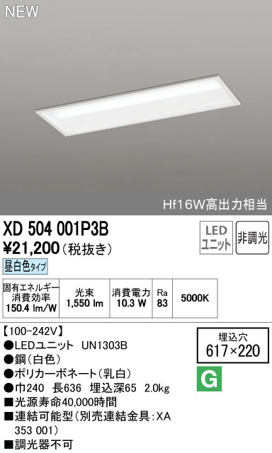 オーデリック 照明器具LED-LINE LEDベースライト 埋込型 下面開放型(幅220) 20形LEDユニット型 非調光 1600lmタイプ昼白色 Hf16W高出力×1灯相当XD504001P3B