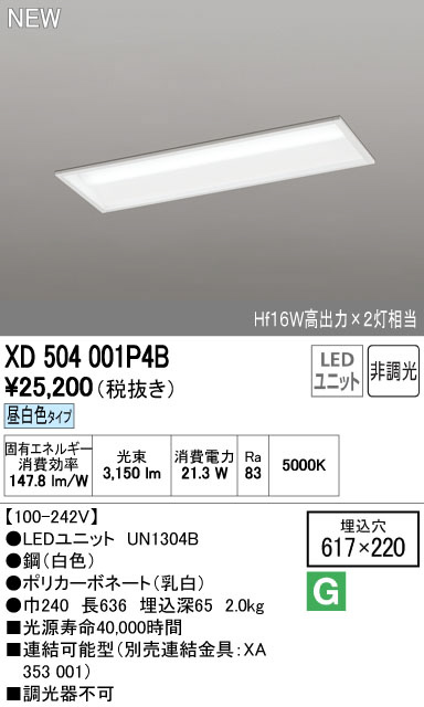 オーデリック 照明器具LED-LINE LEDベースライト 埋込型 下面開放型(幅220) 20形LEDユニット型 非調光 3200lmタイプ昼白色 Hf16W高出力×2灯相当XD504001P4B