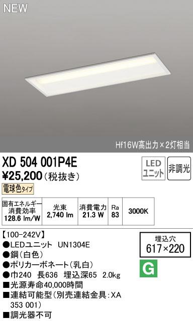 オーデリック 照明器具LED-LINE LEDベースライト 埋込型 下面開放型(幅220) 20形LEDユニット型 非調光 3200lmタイプ電球色 Hf16W高出力×2灯相当XD504001P4E