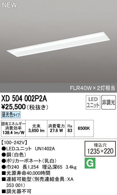 オーデリック 照明器具LED-LINE LEDベースライト 埋込型 下面開放型(幅220) 40形LEDユニット型 非調光 4000lmタイプ昼光色 FLR40W×2灯相当XD504002P2A