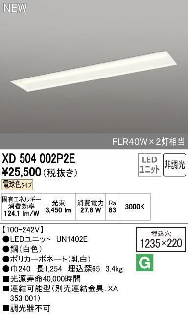 オーデリック 照明器具LED-LINE LEDベースライト 埋込型 下面開放型(幅220) 40形LEDユニット型 非調光 4000lmタイプ電球色 FLR40W×2灯相当XD504002P2E